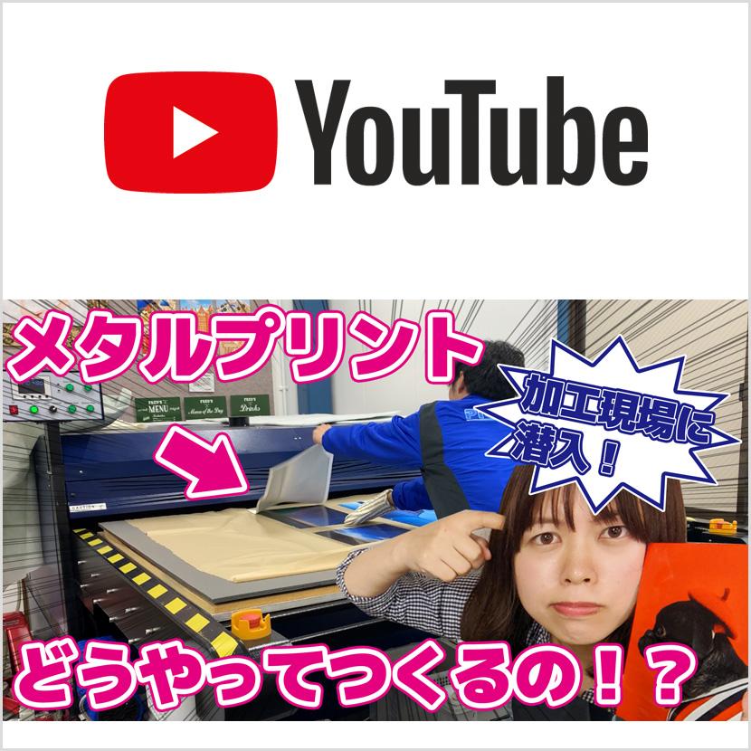 製作工程動画と お知らせ