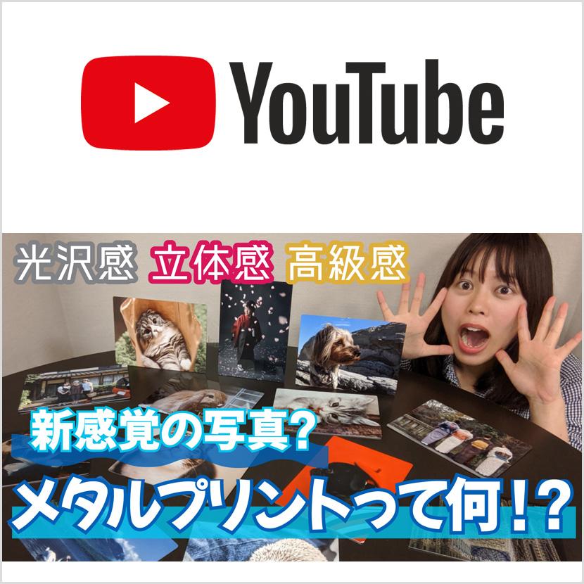 youtubeチャンネル開設!