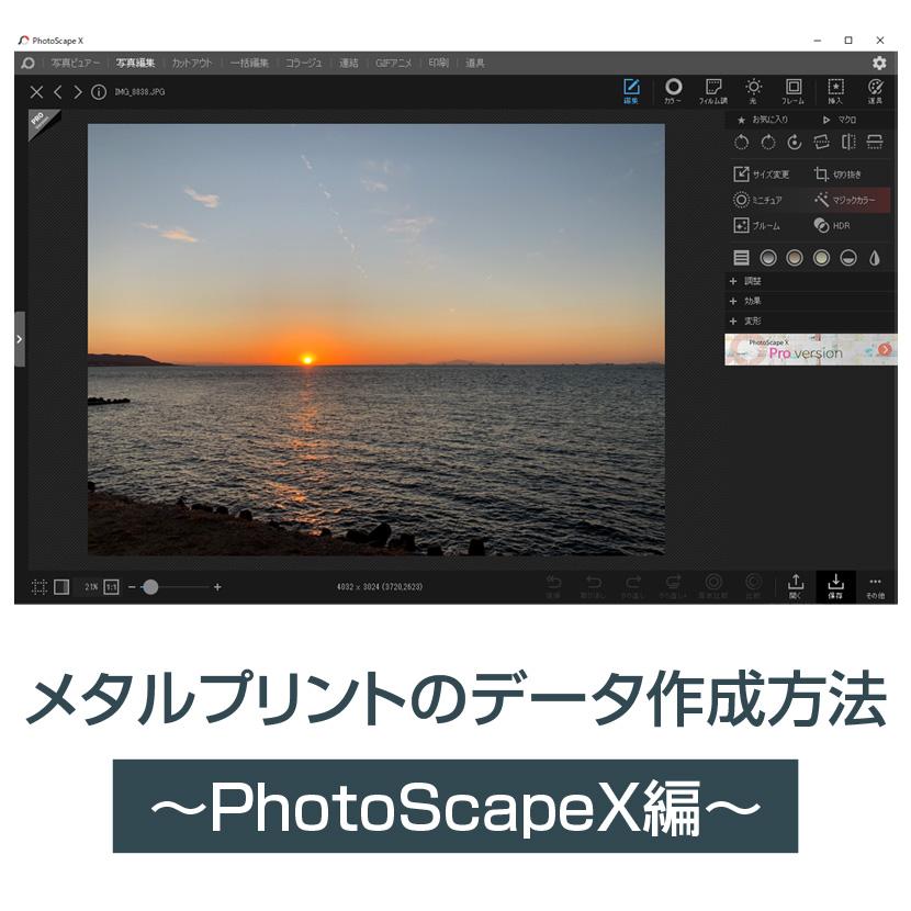 20200420_photoscape