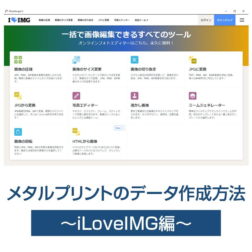 メタルプリントデータの作成方法~iLoveIMG編~