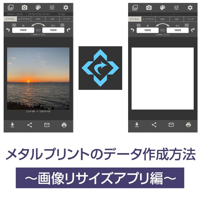 メタルプリントのデータ作成方法 ~画像リサイズアプリ編~