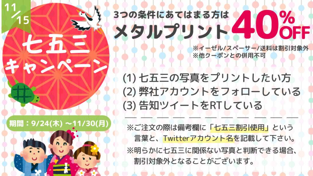 七五三キャンペーン【40%OFF】Twitter