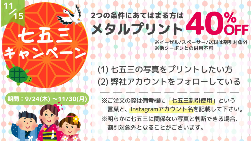 七五三キャンペーン【40%OFF】Instagram