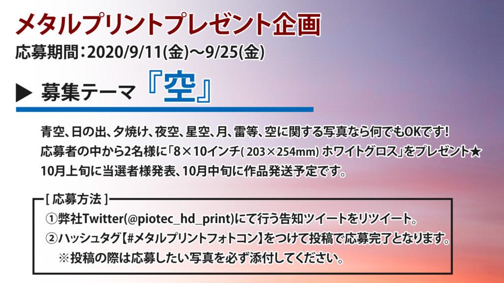 メタルプリントフォトコン テーマ『空』