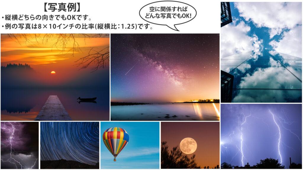 メタルプリントフォトコン テーマ『空』写真例